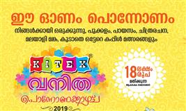 Kitex-Vanitha Ponnonakazhcha 2019