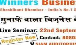 Business Motivational Seminar in Jaipur by Shashikant Khamkar