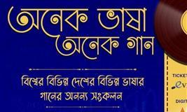 Anek Bhasha Anek Gaan