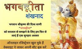 Bhagwad Geeta Online Course in Hindi