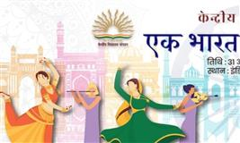 """KVS """"EK BHARAT-SHRESHTH BHARAT PARV"""""""