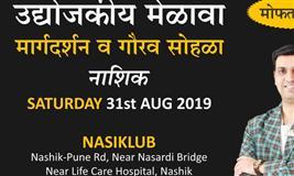 Free Business Training Event in Nashik by Shashikant Khamkar