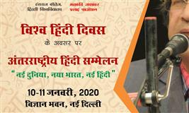 International Hindi Conference - World Hindi Day