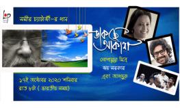 Dakchhe Akash