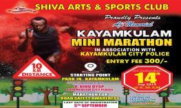 kayamkulam-marathon